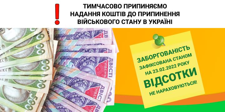 Онлайн кредит на картку в україни получит ли украина кредит